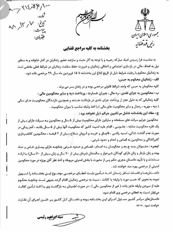 بخشنامه اعطای مرخصی نوروزی ۹۹ به زندانیان ابلاغ شد