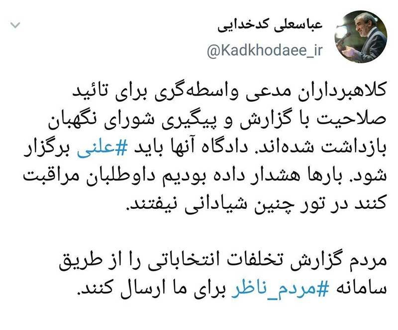 کدخدایی: دادگاه کلاهبرداران مدعی واسطهگری تأیید صلاحیت علنی برگزار شود