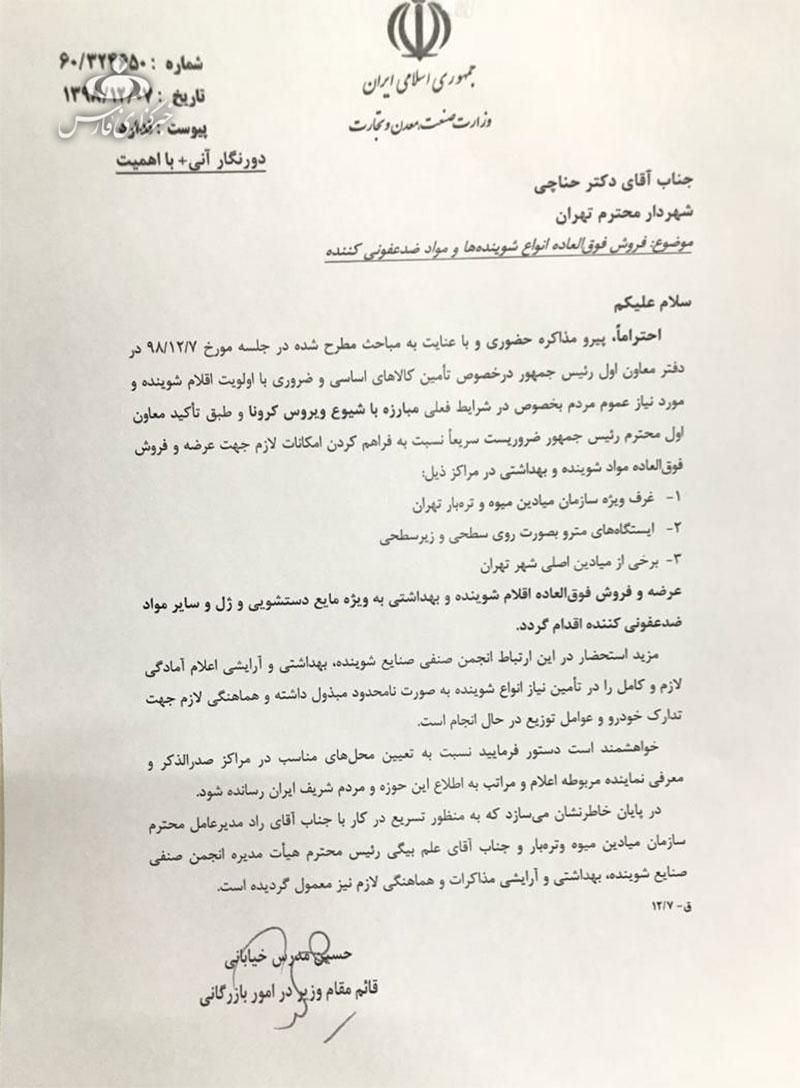 نامه وزارت صنعت به شهردار تهران برای فروش فوقالعاده مواد ضدعفونیکننده در سطح شهر