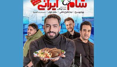 آغاز توزیع سری جدید «شام ایرانی» از فردا شبکه نمایش خانگی, «شام ایرانی»