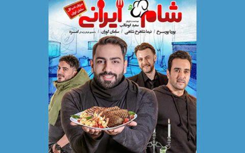 آغاز توزیع سری جدید «شام ایرانی» از فردا