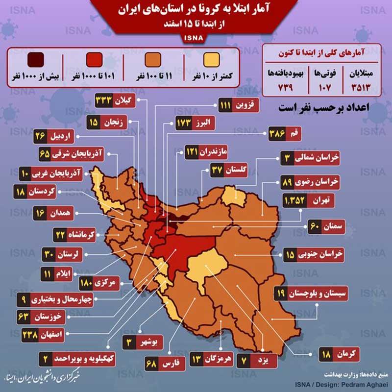 اینفوگرافیک / آمار ابتلا به کرونا در استانهای ایران - از ابتدا تا ۱۵ اسفند