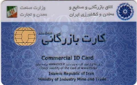 تمدید اعتبار کارتهای بازرگانی تا اردیبهشت ۹۹