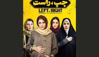 سارا بهرامی و ویشکا آسایش به «چپ، راست» پیوستند فیلم سینمایی, ویشکا آسایش, چپ راست, سارا بهرامی
