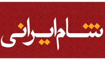 سری چهارم «شام ایرانی» امروز کلید می خورد افتتاح «تونل» در رادیو نمایش شبکه نمایش خانگی, تونل, «شام ایرانی»