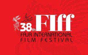 سیوهشتمین جشنواره جهانی فجر به تعویق افتاد