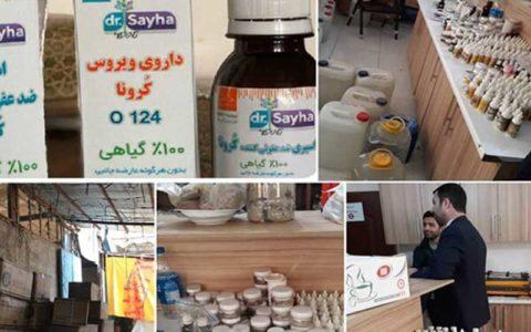 محل تولید و عرضه داروی تقلبی ضد کرونا در تهران پلمب شد