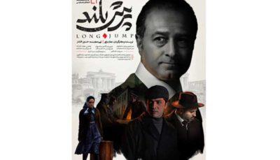 داستانی «پرش بلند» در فیلیمو رونمایی شد مستند داستانی «پرش بلند» در فیلیمو رونمایی شد