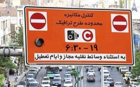 نرخ طرح ترافیک با تغییر ساعت ادارات چقدر میشود؟