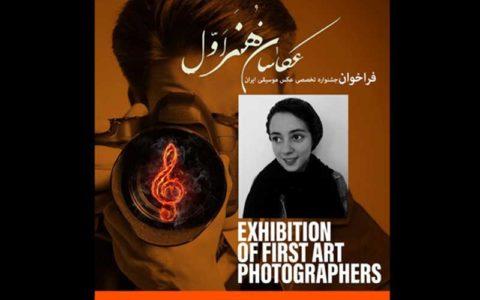 هنرمند ۱۳ ساله به جشنواره «عکاسان هنر اول» دعوت شد