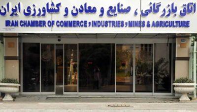 واکنش اتاق بازرگانی بینالمللی به نامه رئیس اتاق ایران