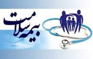 پاسخگویی تیم پزشکی به سؤالات بیمهشدگان در خصوص کرونا
