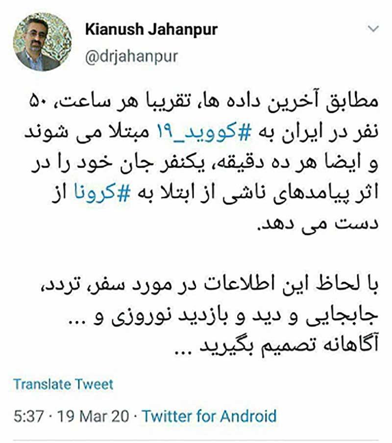 هشدار سخنگوی وزارت بهداشت: هر 10 دقیقه یک نفر به دلیل کرونا در ایران جان میدهد