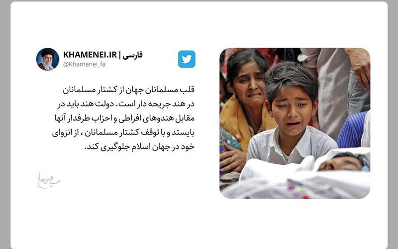 واکنش توئیتری رهبر انقلاب درباره کشتار مسلمانان در هند