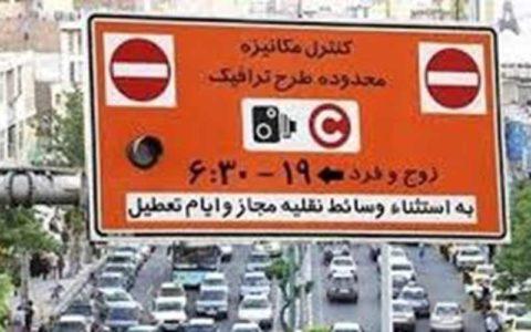 53 هزار سهمیه طرح ترافیک برای سال 99/ دلیل پلاک محور بودن طرح ترافیک