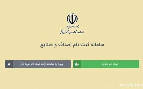 اعلام آخرین مهلت اصناف برای ثبتنام در سامانه وزارت بهداشت