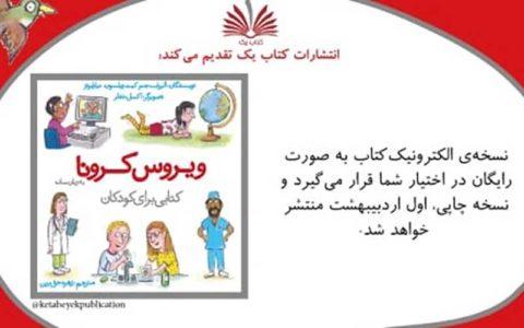 این کتاب، کودکان را با بیماری کووید ۱۹ آشنا میکند