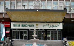 تجمع دستفروشان مقابل شهرداری تهران