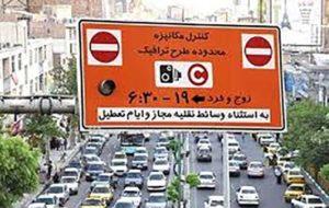 """تشریح تخفیفات """"طرح ترافیک"""" ۹۹ برای ساکنان محدوده"""