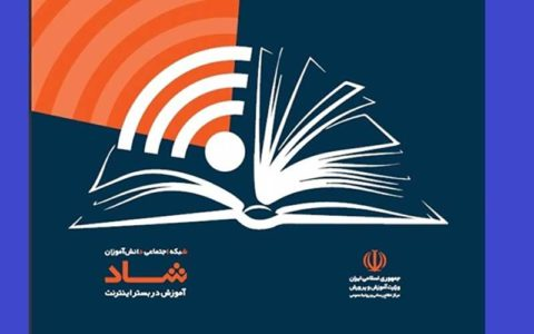 دفترچه راهنمای استفاده از شبکه اجتماعی دانشآموزان منتشر شد دانشآموزان, شبکه اجتماعی, تعطیلی مدارس