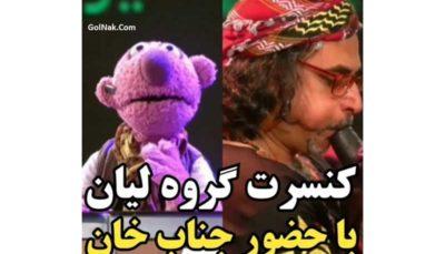 مجوز نگرفتن جناب خان برای اجرا با گروه لیان! (فیلم)