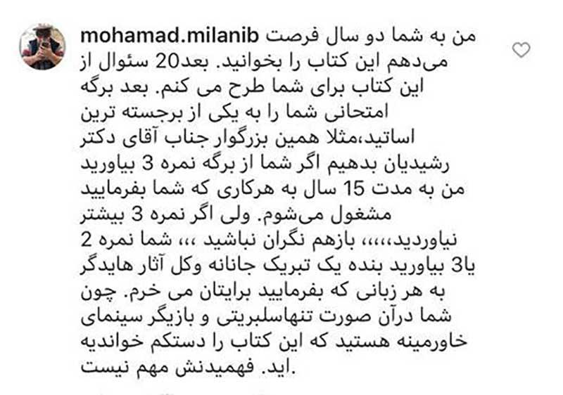 جنجال ساره بیات در اینستاگرام و پاسخ تند مخاطبان! /عکس