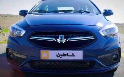 آغاز پیش فروش خودرو شاهین پس از ماه مبارک رمضان