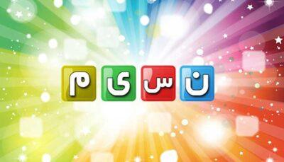 ادعای مهمان شبکه نسیم هم تکذیب شد بیانتها, ضبط برنامه, شبکه نسیم