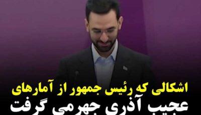 اشکالی که رئیس جمهور از آمارهای آذری جهرمی گرفت /فیلم