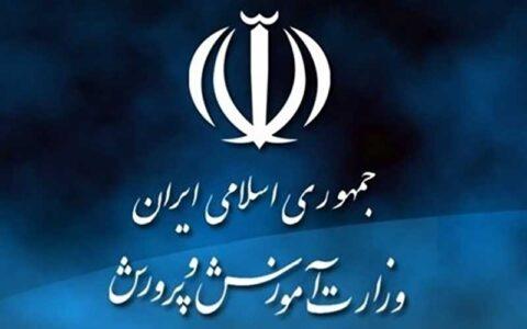 اعلام ساعات کار سازمانها و ادارات آموزش و پرورش از ۱۰ خرداد