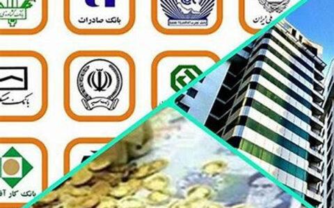 ساعت کاری بانکها در روزهای ۱۹ و ۲۱ ماه رمضان اعلام شد