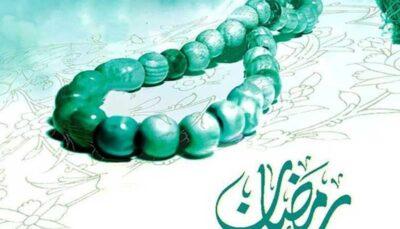 دعای روز بیستودوم ماه رمضان دعای روز بیستودوم, ماه رمضان