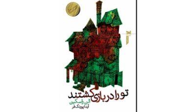 رمان «تو را در بازیکشتند» روانه بازار شد