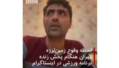 غافلگیری مجری ورزشی هنگام زلزله تهران در لایو اینستاگرام /فیلم