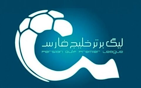 ادامه رقابتهای لیگ برتر از 22 خرداد