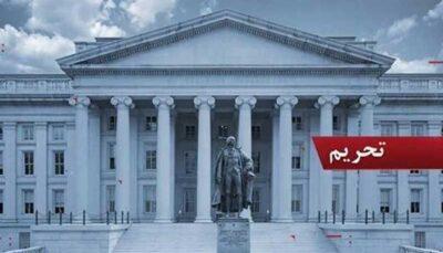 متهم شدن یک شرکت و مدیران آن به نقض تحریمهای آمریکا علیه ایران از سوی دادگاهی در آمریکا
