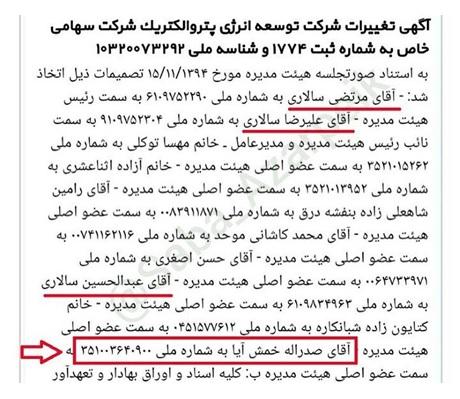 قرارداد 300 میلیاردی برادر رئیس سازمان تامین اجتماعی با یک پتروشیمی؛ تجربه «میعاد صالحی» درباره «مصطفی سالاری» تکرار میشود؟