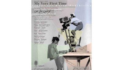 برپایی نمایشگاه ویدئوآرت «اولین بار من»