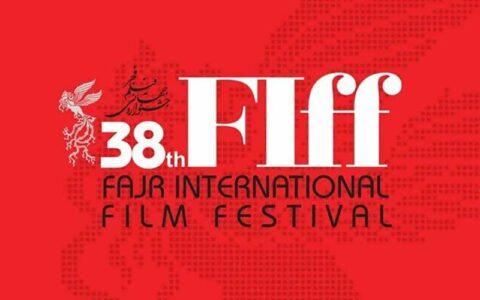  جشنواره جهانی فیلم فجر لغو شد/ برگزاری دوره ۳۸ در خرداد ۱۴۰۰
