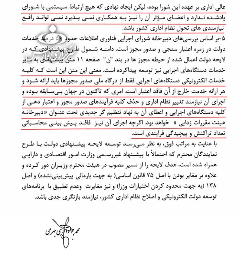 جهرمی: پیشنهاد درگاه مجوزهای وزارت اقتصاد مورد تایید شورای فناوری اطلاعات نیست
