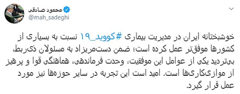 02 کووید ۱۹, محمود صادقی, مجلس