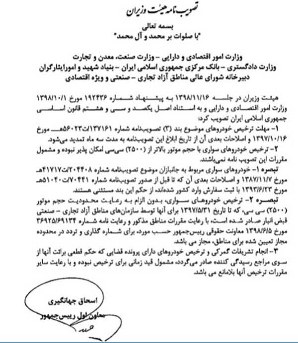 فرصت سوزی وزارت صمت برای ترخیص خودروهای دپو شده در گمرک / سند/فیلم
