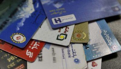 کارتهای بانکی منقضی شده برای یکسال رایگان تمدید میشوند