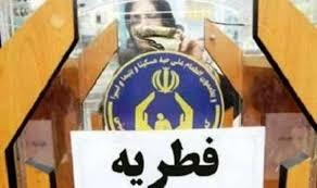 اعلام روشهای پرداخت فطریه در تهران