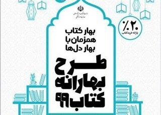 158910118784359100 کتابخوانی, کتاب, خرید غیر حضوری