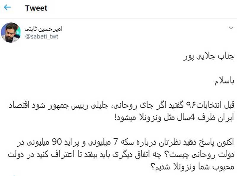 ثابتی: آقای جلاییپور! نظرتان درباره پراید ۹۰ میلیونی در دولت روحانی چیست؟