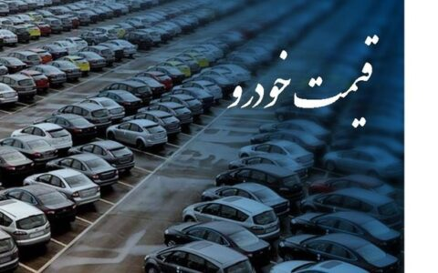 اگر قیمت خودرو به حالت قبل برنگردد در مجلس یازدهم سکوت نخواهیم کرد