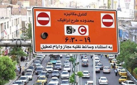 تغییر ساعت اجرای طرح ترافیک از ۸ به ۸:۳۰ صبح