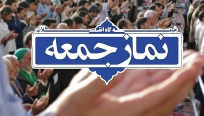 جزئیات مهم از برگزاری نماز جمعه در مناطق زرد /نماز جمعه در تهران برگزار خواهد شد؟