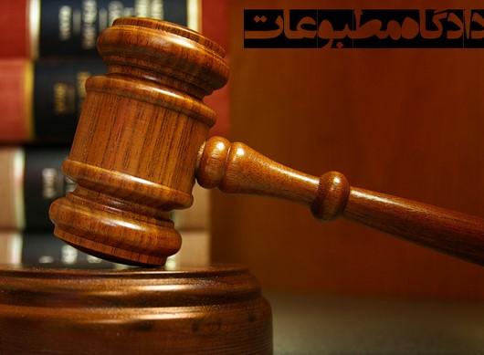 نظر هیئت منصفه مطبوعات درباره پرونده خبرگزاری «تسنیم» و سایت «انتخاب»